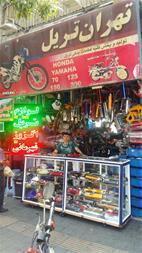 فروش ویژه لوازم یدکی موتور سیکلت تریل