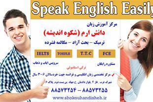 آموزشگاه زبان دانش ارم (شکوه اندیشه)