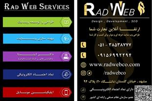 طراحی سایت مشهد