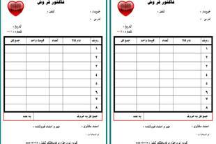 نرم افزار شماره زن فاکتور و لیبل شماره اموال فارسی