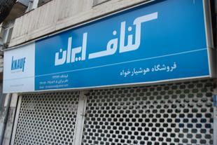 عاملیت فروش استان مازندران - هوشیارخواه