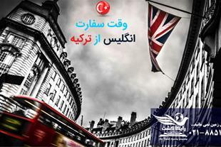 وقت سفارت انگلیس از ترکیه