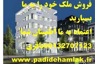 فروش اپارتمان80متر در فردوسی شاهین شهر