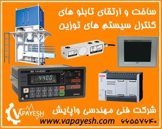 طراحی و ساخت و ارتقا تابلو کنترل سیستم های توزین - 1