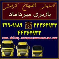 اتوبار تهران ، اسباب کشی منزل ، حمل کالا - 1