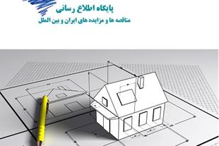 مناقصه طراحی معماری , مناقصه طراحی