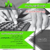 آموزش نرم افزار حسابداری با کامپیوتر