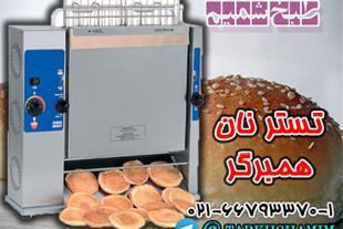 دستگاه تستر نان همبرگر