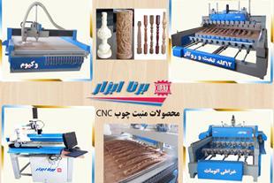 فروش دستگاه CNC منبت چوب