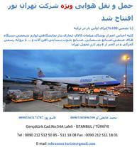 شرکت بین المللی حمل و نقل , توریستی رسمی تهران نور