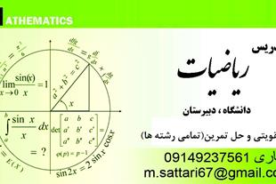 تدریس خصوصی و عمومی ریاضیات دبیرستان و دانشگاه