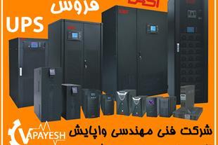 فروش انواع UPS های AC - اینورتر