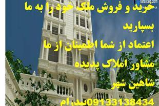فروش اپارتمان100متری در خیابان عطار شاهین شهر