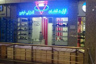 فروشگاه لوازم یدکی - شرکت مل mel rubber co