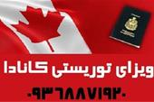 ویزای کانادا 45 روزه