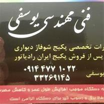 نصب و تعمیر مجاز انواع پکیج های ایرانی و خارجی