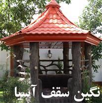 اجرای سقف شیبدار - روف تایل