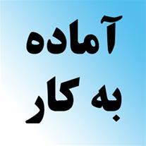 آماده به کار در استان قزوین