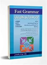 30% تخفیف ویژه کتاب FastGrammar