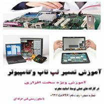 آموزش تضمینی تعمیرات لپ تاپ در تبریز