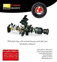 تعمیرگاه دوربین حامی
