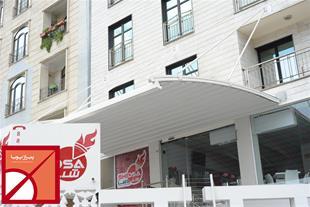 رستوران شیدسا - شهرک غرب تهران - بلوار دریا