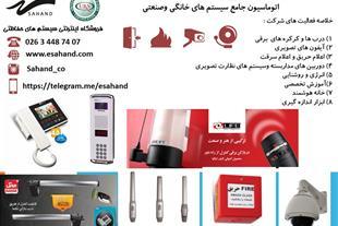 فروش ویژه انواع سیستم های حفاظتی