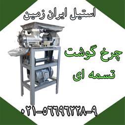 فروش چرخ گوشت تسمه ای صنعتی - 1
