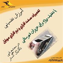 آموزش دیپلم و مهارت موبایل تضمینی