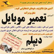 شغل پردرآمد تعمیر موبایل در تبریز
