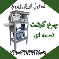 فروش چرخ گوشت تسمه ای صنعتی