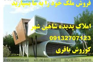 فروش1واحد اپارتمان همکف حیاط دار در شاهین شهر