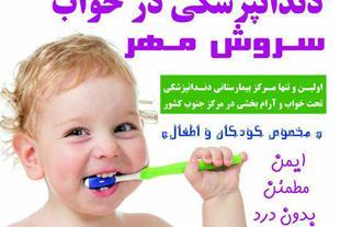 دندانپزشکی در خواب - دندانپزشکی اطفال - 1