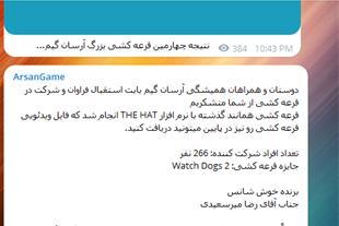 بازی پی سی Watch Dogs