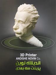 خدمات پرینتر سه بعدی و ماکت سازی شیراز - 1