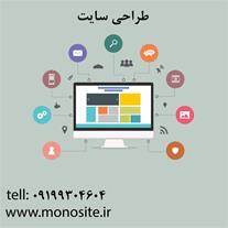 طراحی سایت - طراحی وب سایت