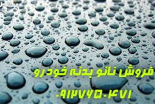 پوشش نانو بدنه خودرو ماشین - آبگریز + ضدخش