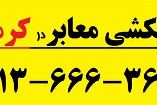 مجری خط کشی معابر و رنگ آمیزی جداول در کرمان
