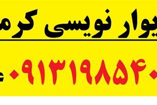دیوار نویسی کرمان ( تبلیغات جاده ای )