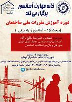 آموزش نصب آسانسور در تبریز