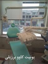 خرید و فروش تجهیزات دست دوم  و نو دندانپزشکی