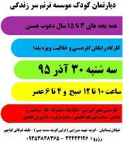 کارگاه آموزشی کودک - امکانات آموزشی رایگان