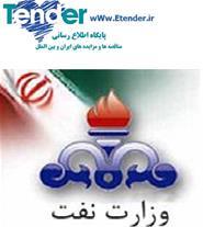 مناقصه وزارت نفت , مناقصه و مزایده اصفهان