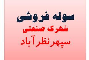 فروش کارخانه یک هکتاری در شهرک صنعتی سپهر نظرآباد