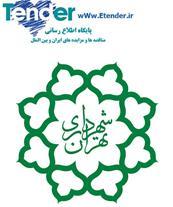 مناقصه های جاری , مناقصه های شهرداری تهران