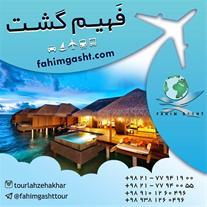 تور مالدیو از تهران در آژانس مسافرتی فهیم گشت