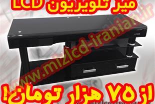فروش فوق العاده میز تلویزیون LCD و LED چوبی - 1