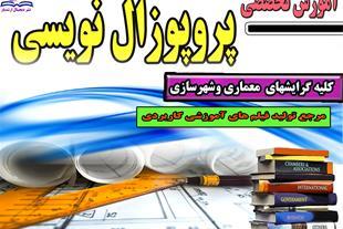 آموزش پروپوزال نویسی برنامه ریزی منطقه ایی