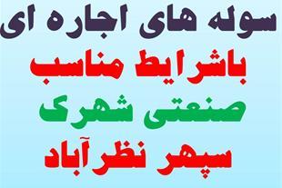 اجاره سوله در سپهر نظر آباد
