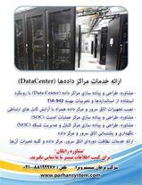 ارائه خدمات مرکز داده (Data Center)